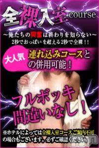 長野人妻デリヘル(ナガノコントラディクション)の2019年8月16日お店速報「全裸入室ができるのはコントラだけ!」