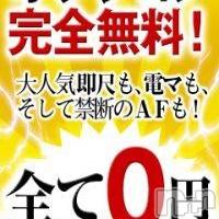長野人妻デリヘル 長野コントラディクション(ナガノコントラディクション)の2月8日お店速報「OP全て無料なんです!」
