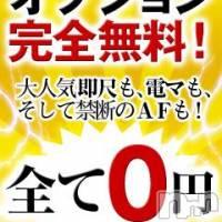 長野人妻デリヘル 長野コントラディクション(ナガノコントラディクション)の9月30日お店速報「オプション完全無料!」