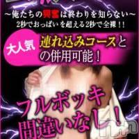 長野人妻デリヘル 長野コントラディクション(ナガノコントラディクション)の9月7日お店速報「全裸入室ができるのはコントラだけ!」