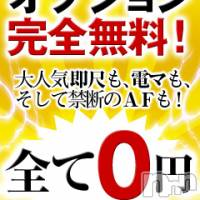 長野人妻デリヘル 長野コントラディクション(ナガノコントラディクション)の5月9日お店速報「オプション完全無料!」