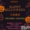 殿町スナック musee(ミュゼ)の10月15日お店速報「今週末から〜!」