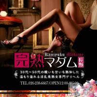 長野人妻デリヘル 完熟マダム(カンジュクマダム)の3月24日お店速報「新イベント!金のマダム!」
