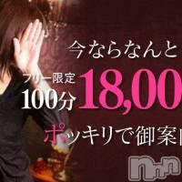 長野人妻デリヘル 完熟マダム(カンジュクマダム)の3月26日お店速報「100分18,000円でのおもてなしコース♪」