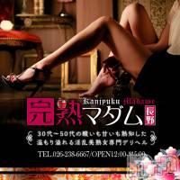 長野人妻デリヘル 完熟マダム(カンジュクマダム)の4月14日お店速報「新イベント!金のマダム!」