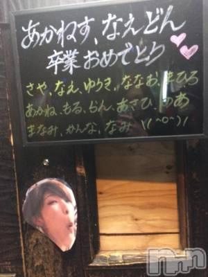 新潟駅前ガールズバーカフェ&バー こもれび(カフェアンドバーコモレビ) なみの3月30日写メブログ「卒業」