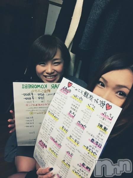 新潟駅前ガールズバーカフェ&バー こもれび(カフェアンドバーコモレビ) の2016年1月6日写メブログ「かもーん!」