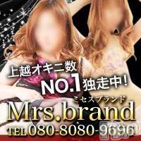 上越人妻デリヘル Mrs.brand(ミセス.ブランド)の9月22日お店速報「近日公開!無料招待ナンバー♪」
