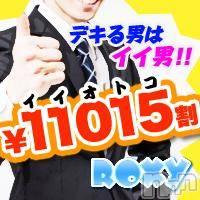 松本デリヘル ROXY(ロキシー)の9月14日お店速報「☆最大¥4,000以上offの驚愕割引☆」