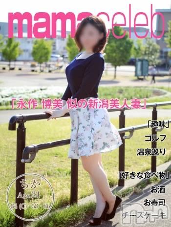 長岡人妻デリヘル(ママセレブ)の2019年5月16日お店速報「水彩画のような淡い透き通った白いもち肌の弾力が心地よい『ちかさん』」