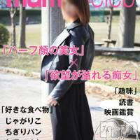 長岡人妻デリヘル mamaCELEB(ママセレブ)の6月19日お店速報「お顔立ちは綺麗系で、笑った顔が可愛らしい奥様【みやびさん】」