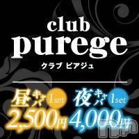 新潟駅前キャバクラclub purege(クラブ ピアジュ)の6月23日お店速報「◆昼キャバ◆夜キャバ◆営業してます!」
