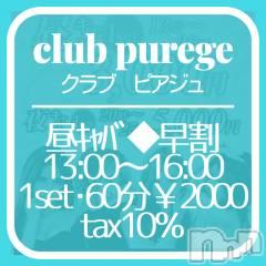 新潟駅前キャバクラclub purege(クラブ ピアジュ)の8月16日お店速報「昼キャバ◆お盆明けも早割してます!!」