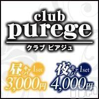 新潟駅前キャバクラclub purege(クラブ ピアジュ)の2月14日お店速報「◆昼キャバ夜キャバ◆11:00openになりました!!」