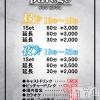 新潟駅前キャバクラ club purege(クラブ ピアジュ)の10月18日お店速報「周年祭◆激安キャンペーン!無料&半額あります!」