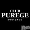 新潟駅前キャバクラ CLUB PUREGE(クラブ ピアジュ)の2月18日お店速報「◆昼キャバ◆プレオープン中です◆」
