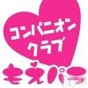長岡・三条全域コンパニオンクラブ もえパラ(モエパラ)の2月22日お店速報「*本日も*」