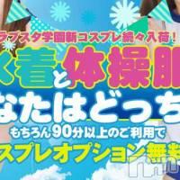 松本デリヘル 松本市立ラブスタ学園(マツモトシリツラブスタガクエン)の7月13日お店速報「コスプレ多数ご用意してます」