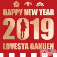 松本デリヘル 松本市立ラブスタ学園(マツモトシリツラブスタガクエン)の1月2日お店速報「新年明けましておめでとうございます」