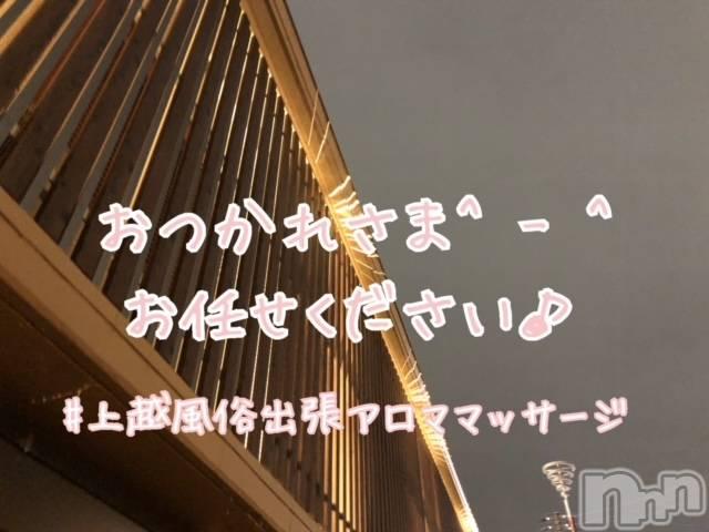 上越メンズエステ上越風俗出張アロママッサージ(ジョウエツフウゾクシュッチョウアロママッサージ) ゆずき☆(35)の1月20日写メブログ「本日も♡」