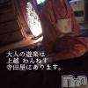 直江津リラクゼーション oneness寺田屋〜てらだや〜(ワンネス)の6月15日お店速報「あなたをゆっくり癒します」