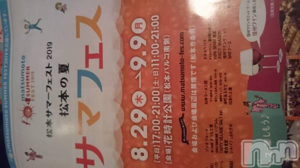 松本駅前スナックSnack Libre(リーブル) ママ 窪田美依の8月21日写メブログ「8月21日 04時27分の写メブログ」