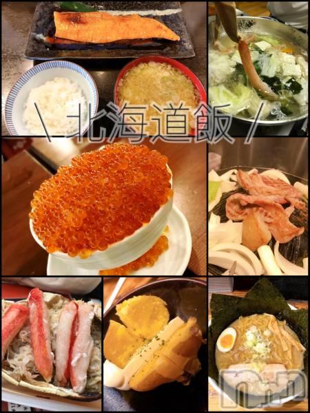 新潟駅前キャバクラDiletto(ディレット) の2019年9月18日写メブログ「北海道飯」