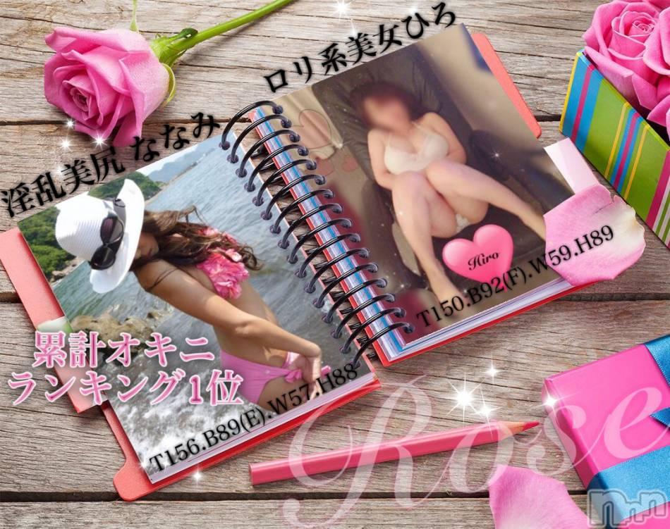 松本デリヘル(ローズ)の2019年8月16日お店速報「あそこにスリスリ///敏感嬢・巨乳・美尻出勤」