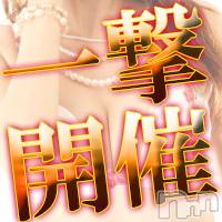 新潟人妻デリヘル 人妻の城(ヒトヅマノシロ)の7月31日お店速報「呼ばなきゃ損!一撃イベント開催♪」