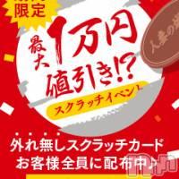 新潟人妻デリヘル 人妻の城(ヒトヅマノシロ)の1月19日お店速報「最大10000円引き☆彡」