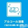上田クラブ・ラウンジ G-LOUNGE(ジーラウンジ)の4月16日お店速報「🙇休業のお知らせ🙇」
