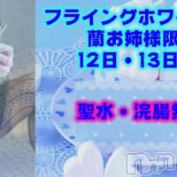 松本SM coin d amour(コインダムール)の3月12日お店速報「蘭お姉様限定♪フライングホワイトデー企画(12、13日のみ)」