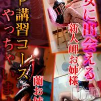 松本SM coin d amour(コインダムール)の4月1日お店速報「金曜は3P講習コースをやっちゃいます♪新人岬お姉様をよろしくです♪」