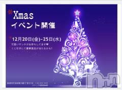 新潟駅前スナック(コデマリ)のお店速報「☆クリスマスイベント☆」