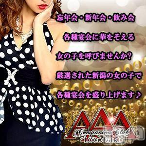 新潟発コンパニオンクラブ 新潟Companion club AAA LOCO GIRL(ニイガタコンパニオンクラブ AAA ロコガール)の店舗イメージ枚目