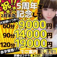 長野デリヘル バイキングの2月22日お店速報「祝!!5周年祭!好評につき第二弾!!」
