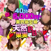 長野デリヘル バイキングの3月6日お店速報「長野市最安値!40分6000円!」
