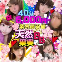 長野デリヘル バイキングの3月8日お店速報「長野市最安値!40分6000円!」