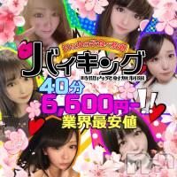 長野デリヘル バイキングの3月31日お店速報「長野市最安値!40分6600円!」