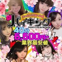 長野デリヘル バイキングの4月4日お店速報「長野市最安値!40分6600円!」