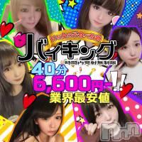 長野デリヘル バイキングの4月29日お店速報「長野最安値!40分6600円!」