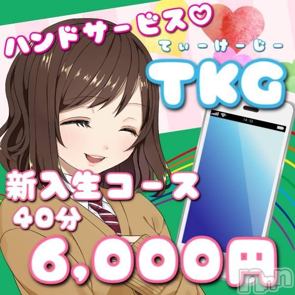新潟手コキ(ティーケージー)の2020年6月7日お店速報「フリー割引1000円OFF♬」