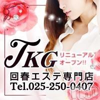 新潟エステ派遣 TKG(ティーケージー)の10月18日お店速報「性感マッサージを駆使した回春マッサージ専門店です♪」