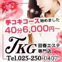 新潟エステ派遣 TKG(ティーケージー)の2月21日お店速報「お試しコース☆ 40分6,000円」