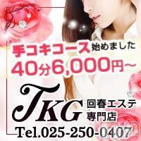 新潟エステ派遣 TKG(ティーケージー)の4月19日お店速報「明日新人萌乃さん初出勤」