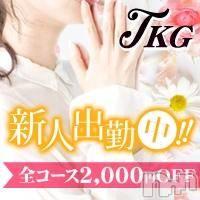 新潟エステ派遣 TKG(ティーケージー)の4月22日お店速報「新人『桜井さん』本日2回目の出勤となっております」