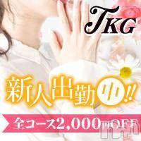 新潟エステ派遣 TKG(ティーケージー)の5月8日お店速報「新人さん出勤お見逃しなく」