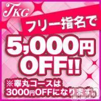 新潟メンズエステ TKG(ティーケージー)の9月18日お店速報「フリー指名イベント開催中♪」