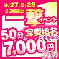 新潟メンズエステ TKG(ティーケージー)の9月24日お店速報「2日間限定、一撃イベント開催決定♪♪」