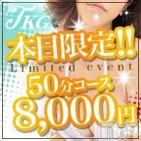 新潟手コキ TKG(ティーケージー)の11月7日お店速報「お得な手コキコースできました♪」
